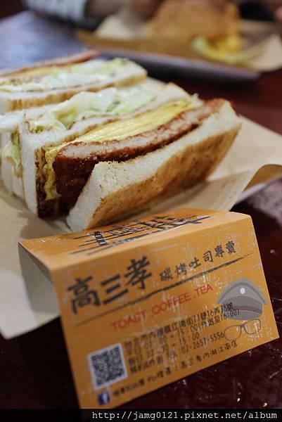 高三孝碳烤土司_06.JPG