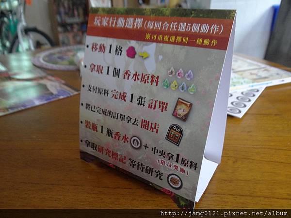 調香師開箱_08.JPG