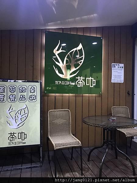 茶咖體驗紀錄_05.jpg
