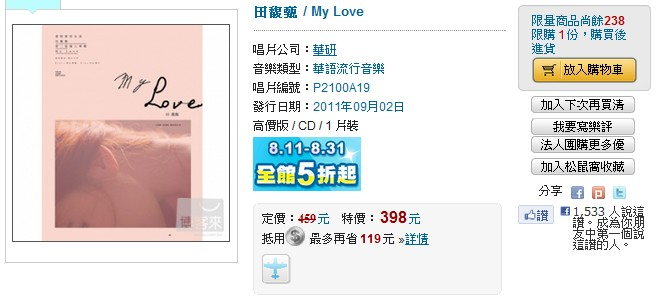 田馥甄2011全新專輯-My Love-博客來預購.jpg