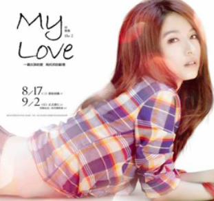 田馥甄2011全新專輯-My-Love-s2.jpg