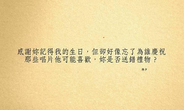 林宥嘉-勉強幸福