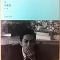 林宥嘉-大小說家-開箱文