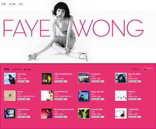 iTunes_Store_tw-4