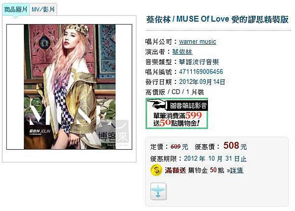 蔡依林《大藝術家》--2012專輯MUSE MV 試聽 感想 歌詞 心得
