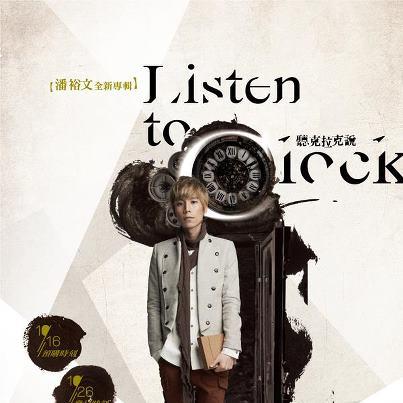 潘裕文 / 第二張個人專輯 「Listen to clock 聽克拉克說」