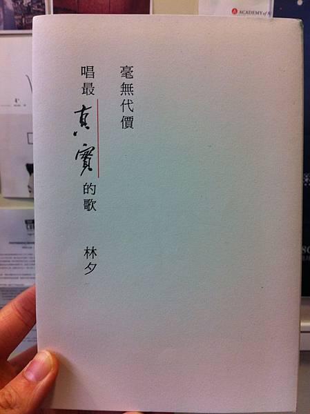林夕「毫無代價唱最幸福的歌」---讀者見面會筆記(一)