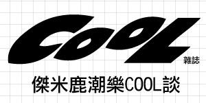 傑米鹿feat_cool2