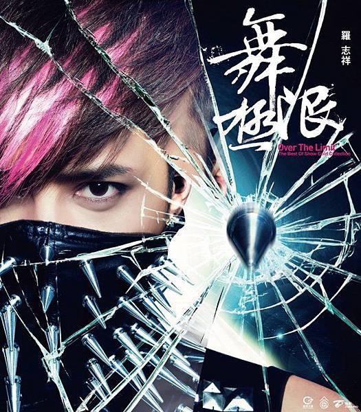 舞極限新歌+金選2CD