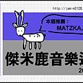 傑米鹿音樂週報vol1_1123