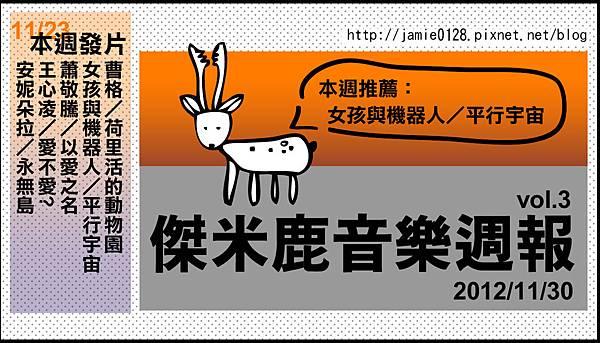 【傑米鹿音樂週報.vol.3】1124~1130