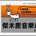 傑米鹿音樂週報vol3_1130