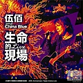 伍佰 & China Blue/生命的現場-20週年大感謝台北演唱會全紀錄3CD