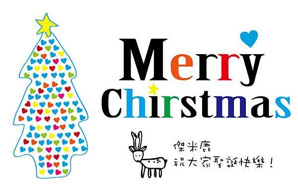 心--聖誕樹