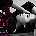 呂薔-We Don`t Talk