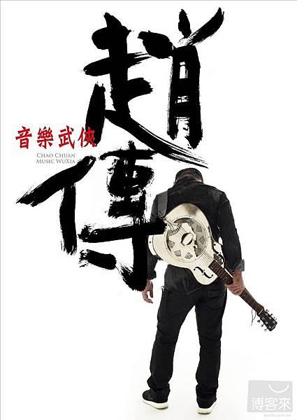 趙傳-音樂武俠
