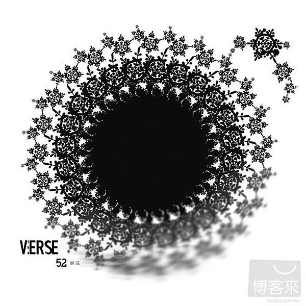 the verse  52赫茲