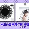 傑米鹿音樂週報vol10_b