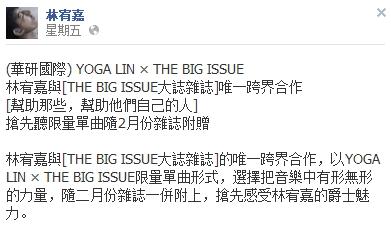 BigIssue與林宥嘉09