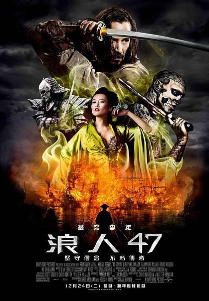 【影評】浪人47─顏色瑰麗、劇情空洞(68)