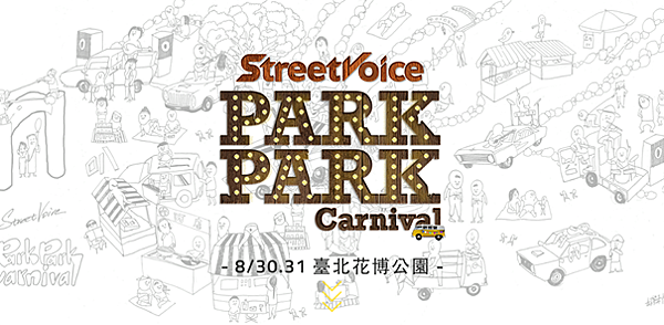 IM-2014-StreetVoice-Park-Carnival_1
