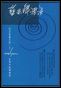 17.1987-藍色啤酒海 - 複製.jpg