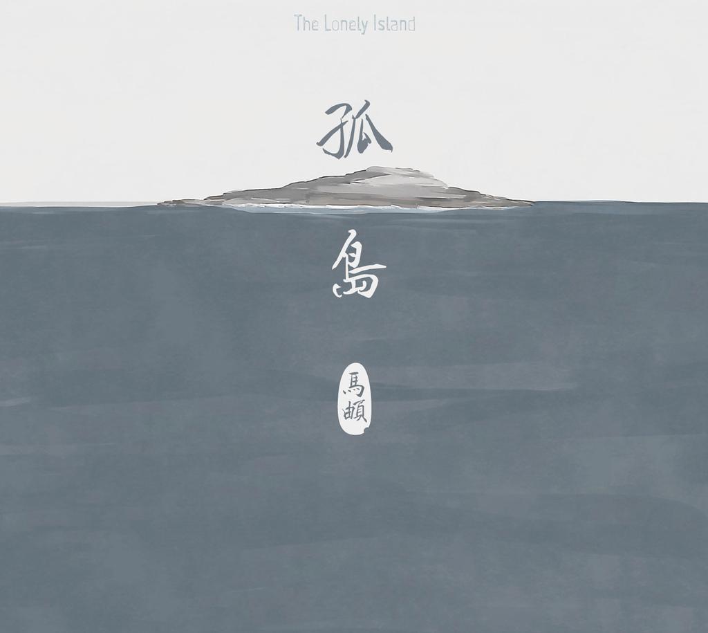 馬_-孤島封面.jpg