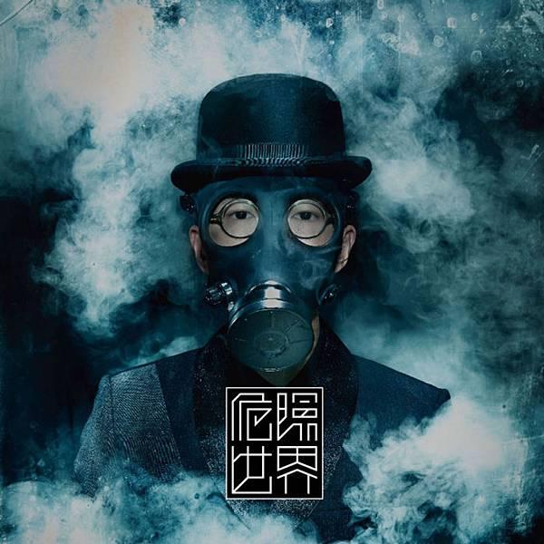 Khalil-Fong-Dangerous-World-01.jpg