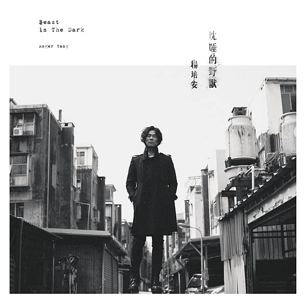 楊培安_野獸COVER.jpg