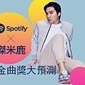 傑米鹿_spotify