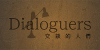 Dialoguers交談的人們