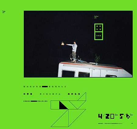 林宥嘉 美妙生活 專輯封面