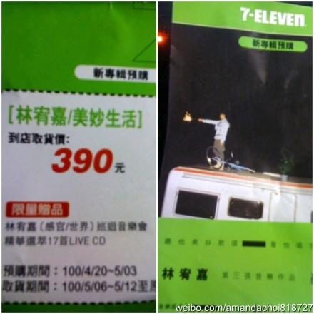 林宥嘉-第三張專輯-美妙生活-預購單