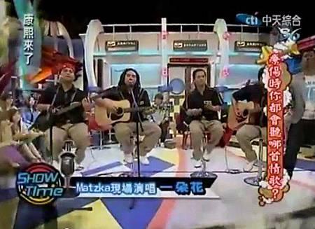康熙 MATZKA樂團 介紹