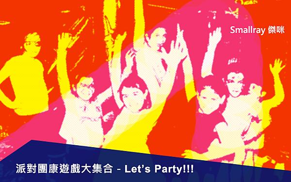 【國內外團康遊戲彙整】好玩好嗨團康遊戲趴兔Part2--結合一點美國團康遊戲小點子~Let's Play!!Let's Party!!!