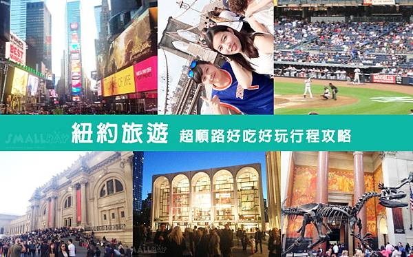 紐約行程規劃,紐約行程推薦,紐約旅遊,紐約景點推薦