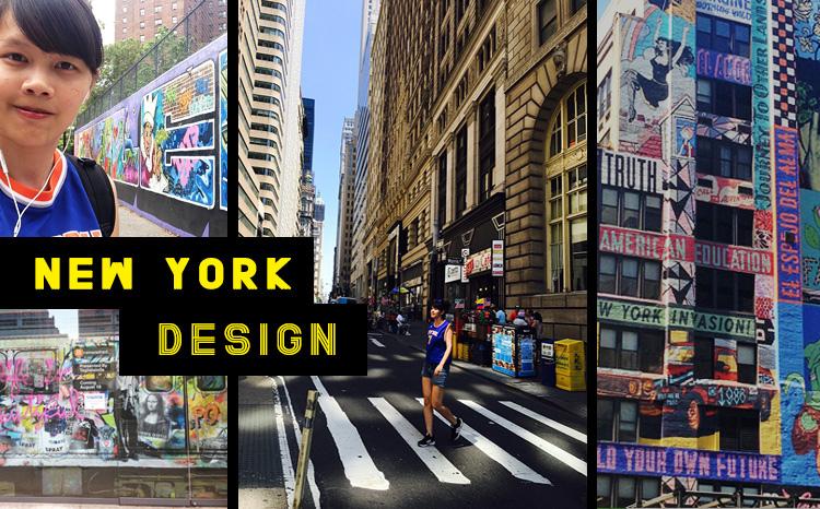 【傑咪瘋闖紐約學設計】環境成就美學素養的城市就是令人著迷!要怎麼去紐約設計學院學設計啊?到底都在學甚麼?紐約老師真的比較會教嗎?.jpg