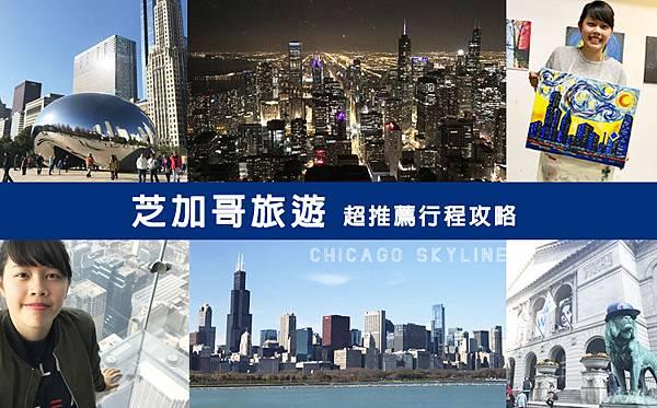 【美國芝加哥旅遊】芝加哥四天三夜超順路旅遊攻略懶人包,必去景點大推薦!!!美國最高360度玻璃景觀Willis-Tower,-坐船看芝加哥天際線,芝加哥藝術博物館