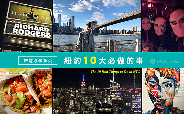 紐約必做10件事--看劇看秀,看球賽,逛Outlet,吃在地美食,逛博物館,看夜景天際線,看塗鴉等超詳細紐約行程攻略秘笈