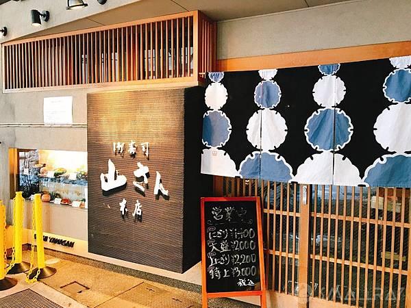 日本中部北陸地區-金澤市必吃美食推薦-金澤必吃生魚片握壽司山さん寿司