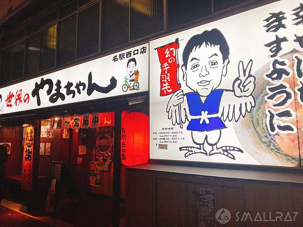 日本中部北陸自由行-名古屋美食推薦-必吃美食-手羽先炸雞翅