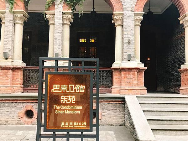 上海思南公館-上海旅遊-中國魔都上海四天三夜超順路旅遊攻略懶人包,上海必去景點規劃推薦!