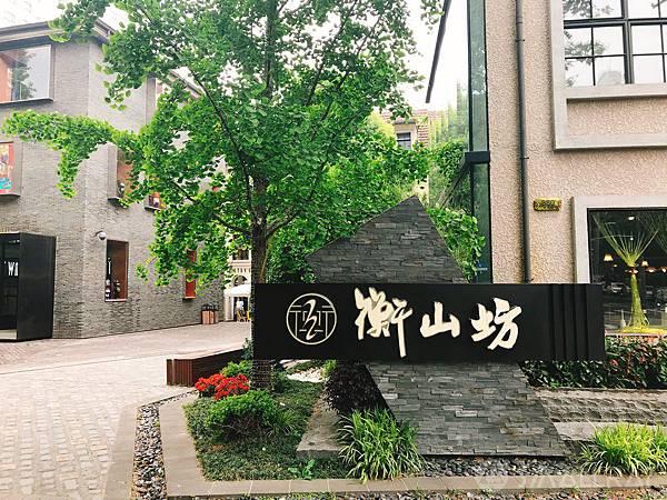 上海衡山坊-上海旅遊-中國魔都上海四天三夜超順路旅遊攻略懶人包,上海必去景點規劃推薦!