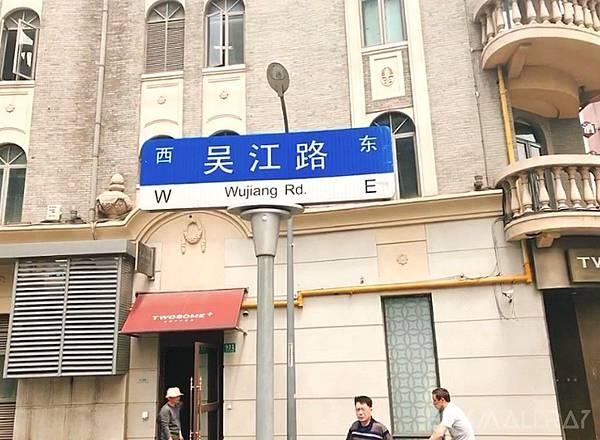 吳江路休閒街--上海旅遊-中國魔都上海四天三夜超順路旅遊攻略懶人包,上海必去景點規劃推薦