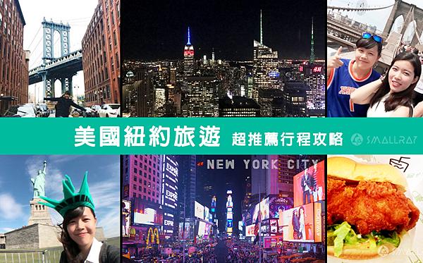 【美國紐約旅遊】紐約行程攻略懶人包五天四夜充實版!超順路地鐵行程讓你省時省力玩得又開心!內附當地人推薦紐約私房景點,紐約行程推薦,紐約美食推薦,紐約自由行攻略