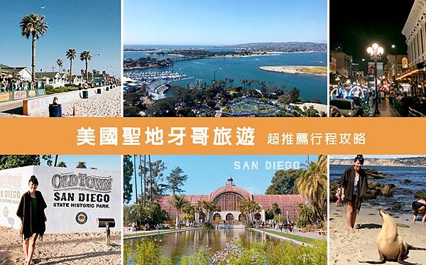 【美國西岸加州聖地牙哥旅遊】聖地牙哥四天三夜超順路旅遊攻略懶人包,必去景點大推薦!!!全美最猛海岸線與五大海灘La-Jolla-Cove、全美第一動物園與海洋館、以及最美藝術公園巴爾波