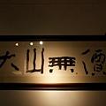 大山無價_DSC01212-600.jpg