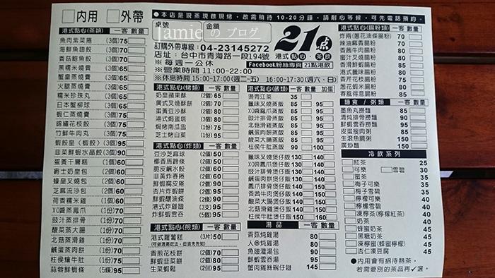 港飲餐廳21点菜單.jpg