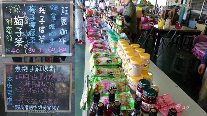 梅子茶、咖啡、特產、蜜餞MENU.jpg
