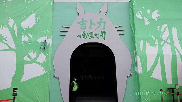 ジブリ大門龍貓入口,帆布背景.jpg